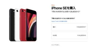 iPhone SEを買う vs iPhone 12を待つ : IT速報