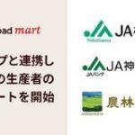 クックパッドマート、JA横浜らと地産地消型の農畜産物・食材販売を開始 – CNET