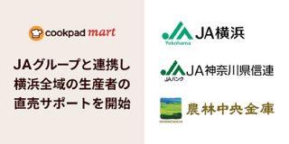 クックパッドマート、JA横浜らと地産地消型の農畜産物・食材販売を開始 - CNET