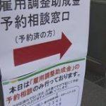 雇用調整助成金の申請 20日からオンラインでも 新型コロナ | NHKニュース
