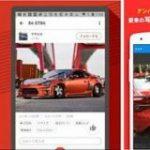 メルカリ、自動車SNS「CARTUNE」運営企業をイードに売却「当初の事業計画と乖離」 – ITmedia
