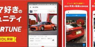 メルカリ、自動車SNS「CARTUNE」運営企業をイードに売却「当初の事業計画と乖離」 - ITmedia