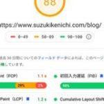 Core Web VitalsがGoogle検索のランキング要因に、2021年以降の導入を予定 | 海外SEO情報ブログ