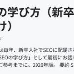 SEOの学び方(新卒入社者向け) – SEMリサーチ