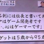 「なぜ日本にはジョブズやゲイツが生まれないのか」 →「任天堂の岩田さんがいたやん」 – Togetter