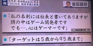 「なぜ日本にはジョブズやゲイツが生まれないのか」 →「任天堂の岩田さんがいたやん」 - Togetter