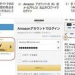 Amazonギフト券がAmazon以外でも使える Amazon Payから残高を利用可能に – ITmedia