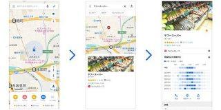 ヤフーの検索・地図サービス、スーパーや薬局周辺の混雑状況を確認可能に 計2万8000店に対応 - ITmedia
