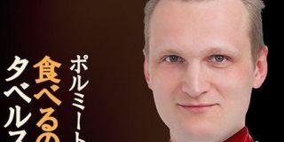 ポーランドから秋田に移住しソーセージ作りをしている職人さんの名前があまりにも良すぎた「日本人からの好感度抜群な名前」「旨いの作ってそう」 - Togetter