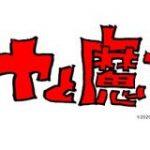 スタジオジブリ最新作は3DCG長編アニメ「アーヤと魔女」、原作は「ハウルの動く城」作者の児童小説 – GIGAZINE