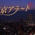 「東京アラート」と聞くと「ムード歌謡」「東京土産」などいろんなものを連想するので画像とか作ってみた人たち – Togetter