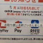 PayPay、収穫期入り前に店側が撤退の動き加速 : 市況かぶ全力2階建
