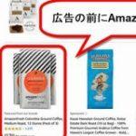 Amazonが自社ブランドの商品を他社製品より目立つ位置に表示させているという指摘 – GIGAZINE