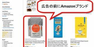 Amazonが自社ブランドの商品を他社製品より目立つ位置に表示させているという指摘 - GIGAZINE