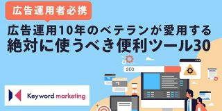 【広告運用者必携】広告運用10年のベテランが愛用する絶対に使うべき便利ツール30|株式会社キーワードマーケティング