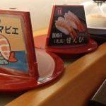 くら寿司、アマエビの前に髪がアマエビのアマビエが流れてきて、ますますアマエビとアマビエの境をわからなくしている – Togetter