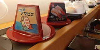 くら寿司、アマエビの前に髪がアマエビのアマビエが流れてきて、ますますアマエビとアマビエの境をわからなくしている - Togetter