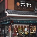 「八ツ橋」創業年訴訟「聖護院」に損害賠償求めた「井筒」敗訴 京都地裁判決 – 毎日新聞