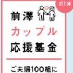 前澤友作氏、今度は夫婦100組に100万円「前澤カップル基金」スタート – ITmedia