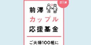 前澤友作氏、今度は夫婦100組に100万円「前澤カップル基金」スタート - ITmedia