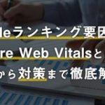 Googleランキング要因になるCore Web Vitalsとは?概要から対策まで徹底解説! | SEO研究所サクラサクラボ