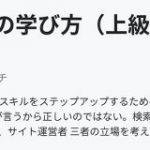 SEOの学び方(上級編) – SEMリサーチ