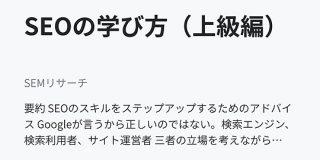 SEOの学び方(上級編) - SEMリサーチ