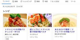 Search Console検索パフォーマンスの検索での見え方フィルタに「レシピ ギャラリー」が追加 | 海外SEO情報ブログ