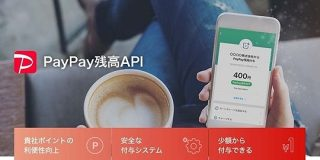 PayPay、企業がPayPayボーナスをユーザーに付与できるAPI公開 ポイント交換や謝礼などの用途で - ITmedia