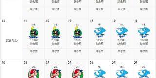 【死のホーム】 阪神、7月7日から甲子園15連戦 : なんJ(まとめては)いかんのか?
