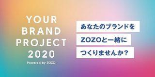 「あなたのファッションブランド作れる」ZOZOが個人とコラボ 生産・販売まで支援 - ITmedia