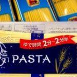 素麺でおなじみの『揖保の糸』から、パスタも販売されているらしい「カッペリーニ的な感じ」「つるつるでめっちゃコシがあって美味しかった」 – Togetter