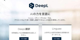 高精度で注目の機械翻訳「DeepL」が日本で月額750円からの有料サービス開始、API利用も可能 | TechCrunch