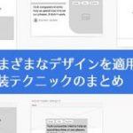 デザインの変更に合わせてHTMLを変えるのではなく、CSSでさまざまなデザインを適用する実装テクニック | コリス