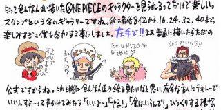 【朗報】尾田栄一郎「ワンピースの版権フリーにします!LINEスタンプ作って儲けていいよ!」|暇人速報