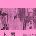無人営業・警備もなしの中、来場者が展示作品を自由に盗むことができる「盗めるアート展」が「めちゃめちゃ面白そう」と話題 – Togetter