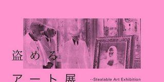 無人営業・警備もなしの中、来場者が展示作品を自由に盗むことができる「盗めるアート展」が「めちゃめちゃ面白そう」と話題 - Togetter