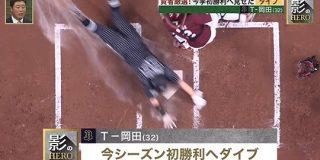 T-岡田(スピードフォルム)「影のHERO」に選出される : なんJ(まとめては)いかんのか?