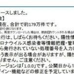 日本の新型コロナ接触確認アプリ、公開から約8時間で約85万件、24時間で179万件ダウンロード – ITmedia