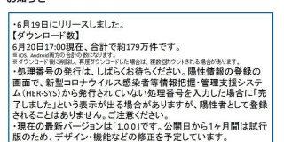 日本の新型コロナ接触確認アプリ、公開から約8時間で約85万件、24時間で179万件ダウンロード - ITmedia