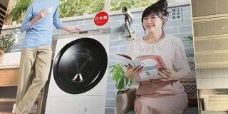 「家事は家事でも家事違い…」福原愛ちゃんが夫妻で出演している台湾の洗濯機の広告、愛ちゃんが手にしてる本が物騒だった - Togetter
