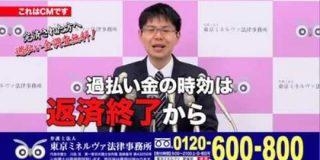 債務整理のプロ・東京ミネルヴァ法律事務所、51億円の負債を抱えて倒産 : 市況かぶ全力2階建