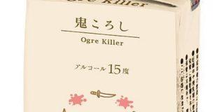 もしもローソンPBで日本酒「鬼ころし」が販売されたらこんなパッケージかも「おっさんが飲んでたら萌える」「可愛いふりして物騒」 - Togetter