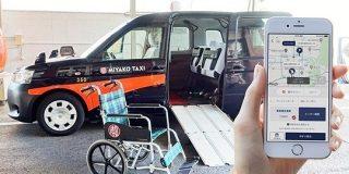 タクシー配車「JapanTaxi」、車いす対応の車両を指定可能に - CNET Japan