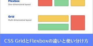 これで完璧!CSS GridとFlexboxの違いと使い分け方、よく見かけるUIコンポーネントを実装するテクニックのまとめ | コリス