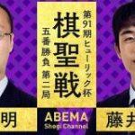 【棋聖戦】藤井聡太七段が連勝で初タイトルに王手|2ch名人