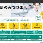 アルフレッサ、ヤマトロジ/調剤薬局向けサービスで相互協力 | LNEWS