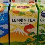 リプトンの期間限定デザインの紙パック紅茶…単体でもオシャレだが、実はこんな仕掛けがあった「売り上げ3倍になる」「戦略的パッケージ」 – Togetter
