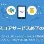 「Yahoo!スコア」終了へ「満足してもらえるサービスの提供に至らない」と判断 – CNET