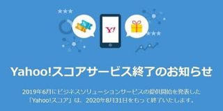 「Yahoo!スコア」終了へ「満足してもらえるサービスの提供に至らない」と判断 - CNET